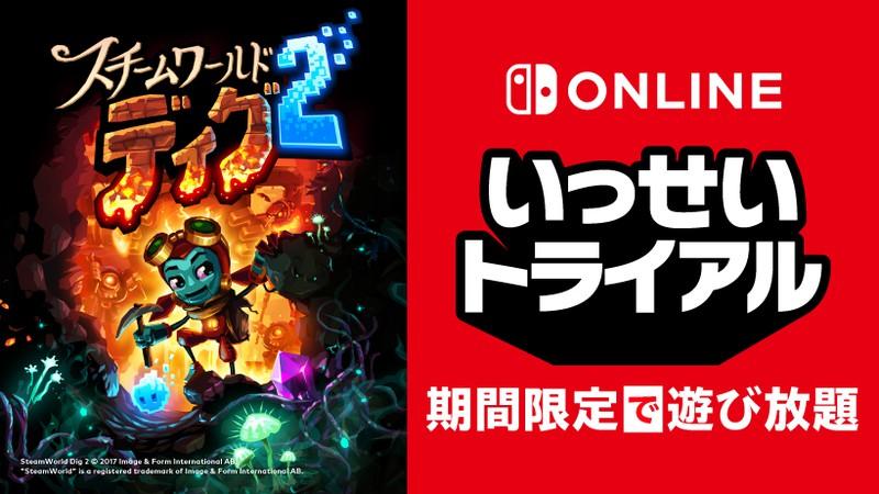 日服NSOnline会员3月可限时免费游玩《蒸汽世界挖掘2》 支持中文
