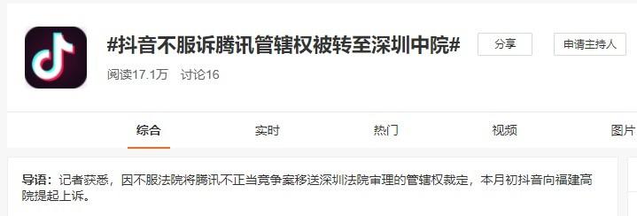 抖音不服诉腾讯管辖权被转至深圳中院 上诉获受理
