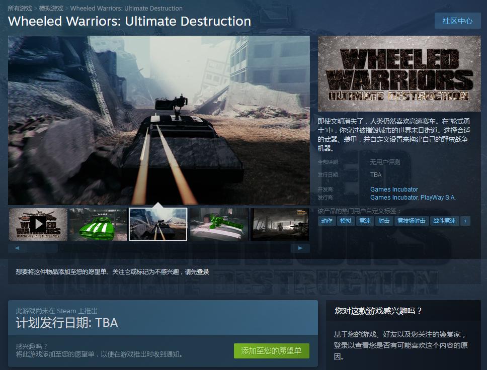 世纪末日风竞技场射击新游《轮式勇士》上架Steam 将支持中文