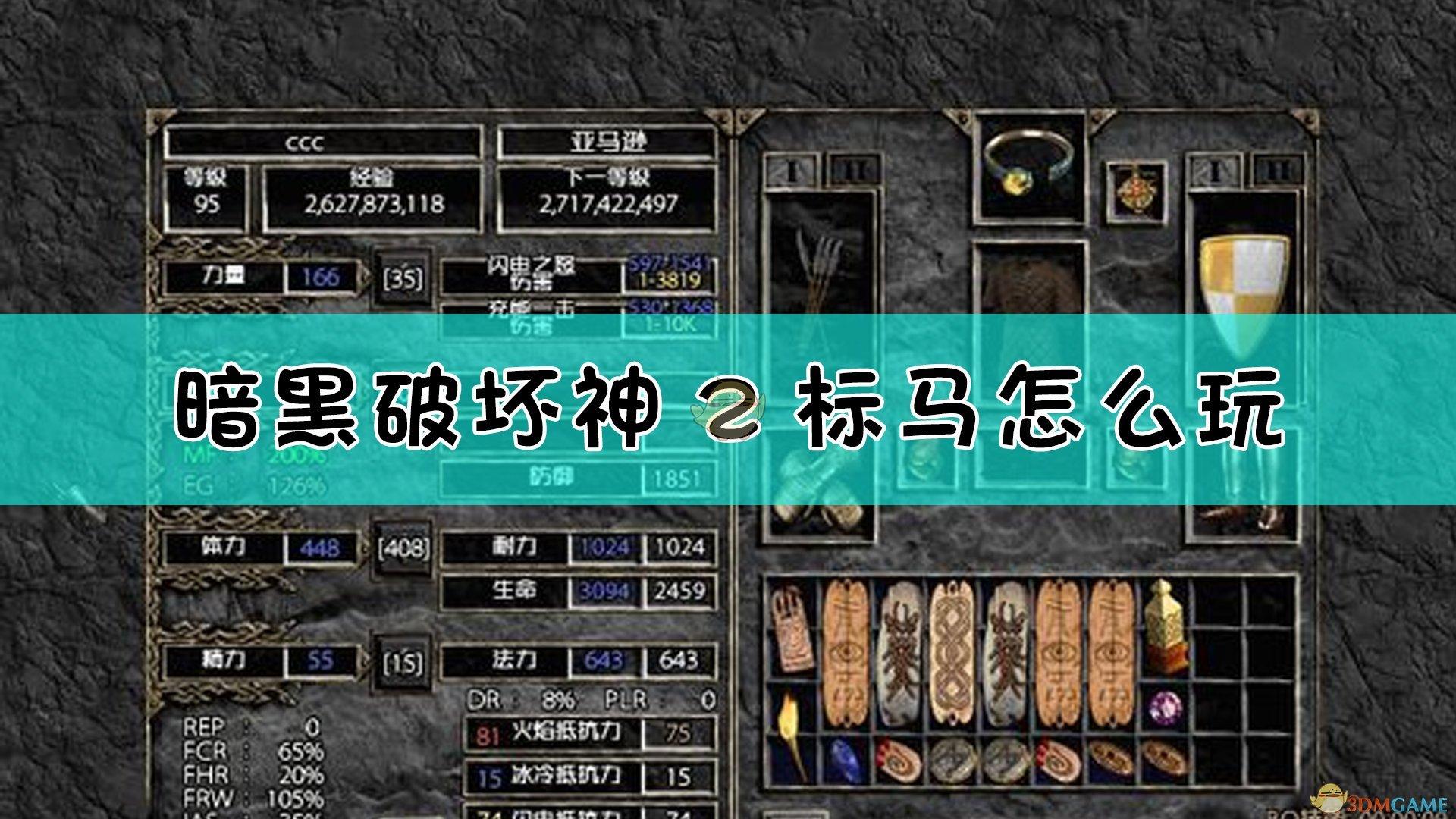 《暗黑破坏神2》标马飞翔的闪电战神流派玩法介绍