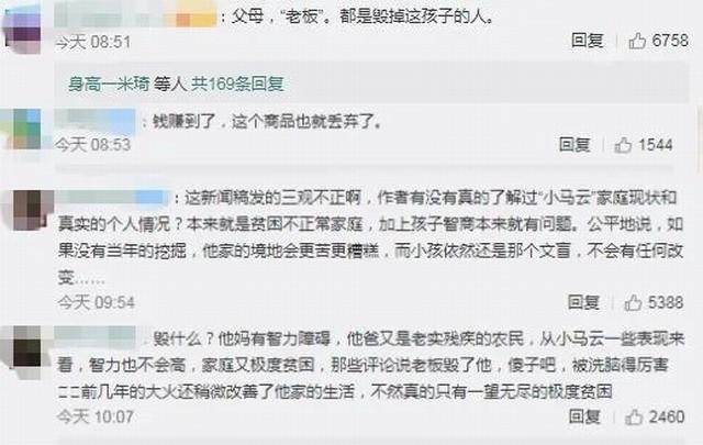 """网红""""小马云""""被解雇送回老家 曾衣食精致美女环绕"""