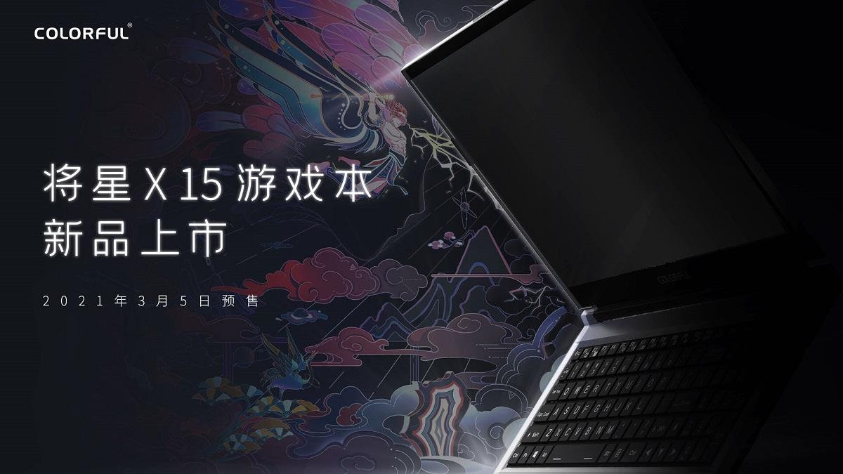七彩虹即将推出高性价比的将星X15游戏本 主打国风设计