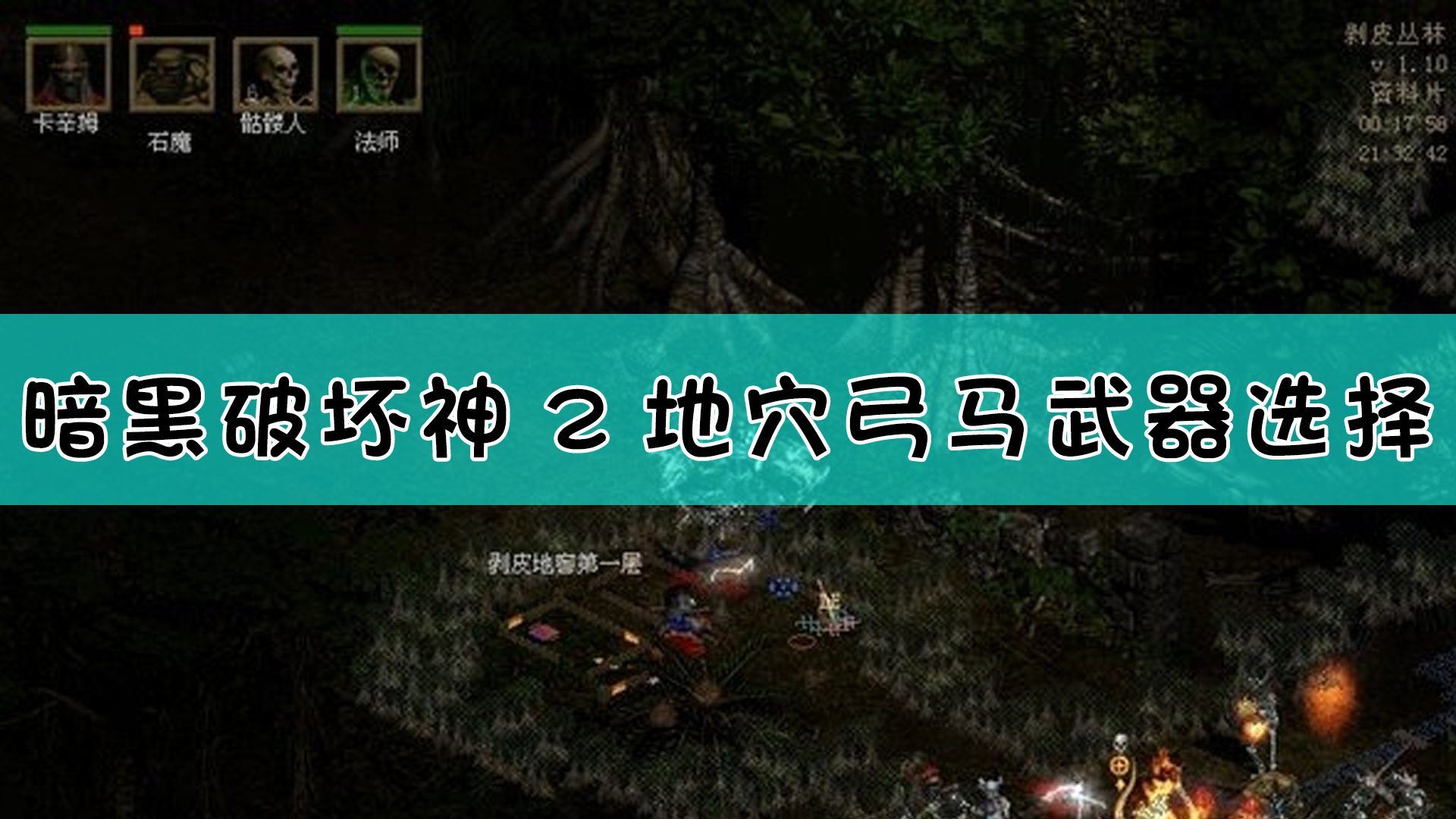 《暗黑破坏神2》地穴弓马各二挡弓搭配优劣粗略分析