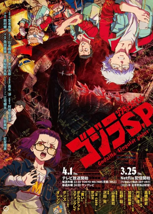 TV动画《哥斯拉:奇异点》主艺图公开 确定4月1日开播