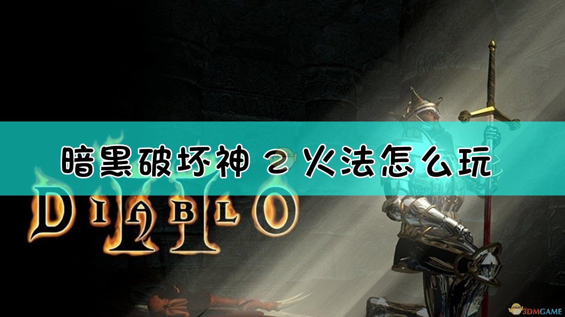 《暗黑破坏神2》KN凤凰火法配装指南