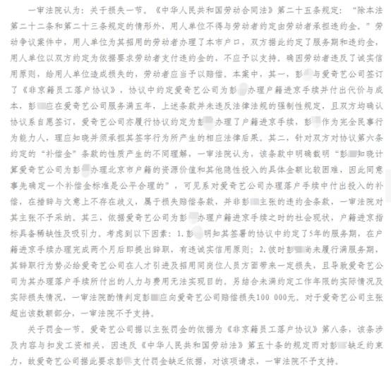 爱奇艺员工落户北京2个月后离职被起诉 被判赔10万元