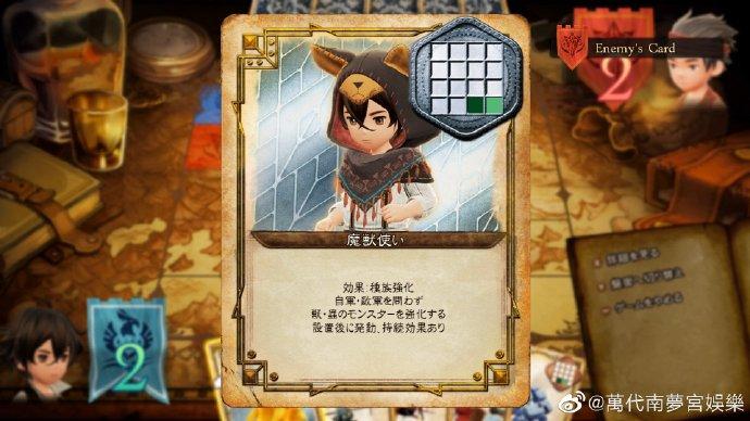 《勇气默示录2》特色系统情报:在游戏中体验驳斗卡小游戏