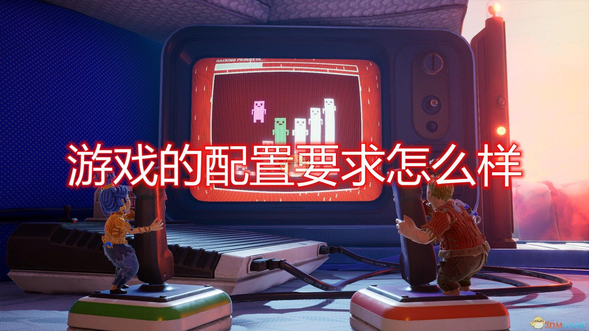 《双人成行》游戏配置要求一览