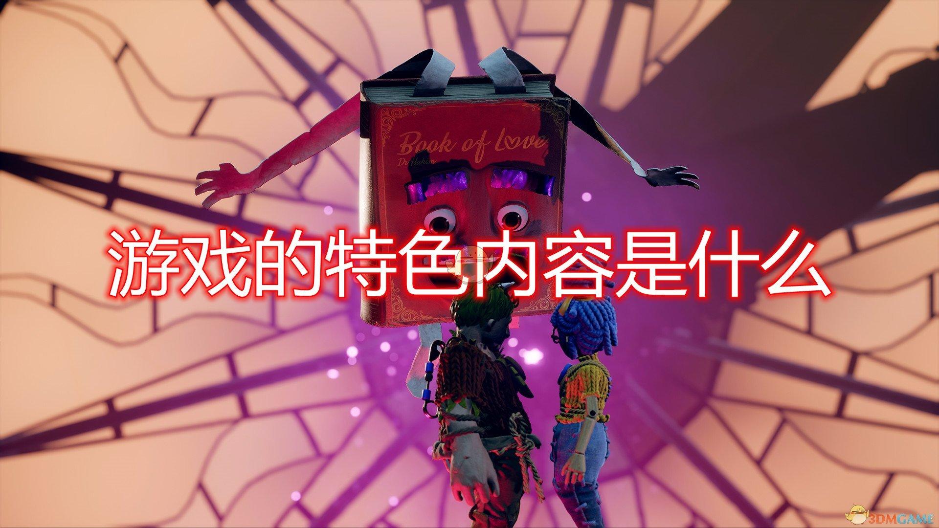 《双人成行》游戏特色内容一览