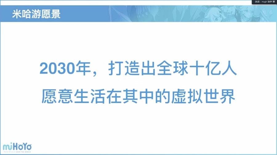 米哈游2020年收入50亿 《原神》成本1亿美元 CEO:未来想服务10亿人