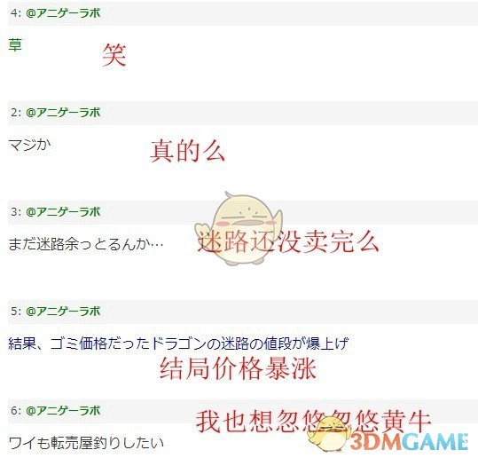 斗智斗勇?传日本网友忽悠黄牛几乎买空超级垃圾MTG卡