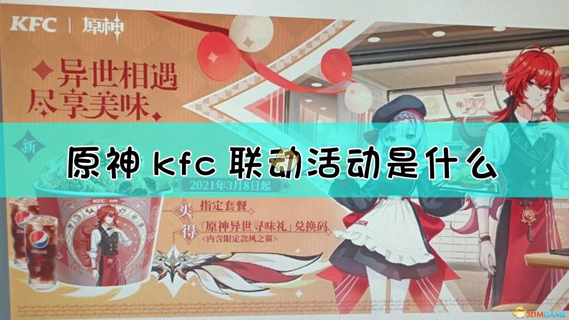 《原神》kfc联动活动介绍