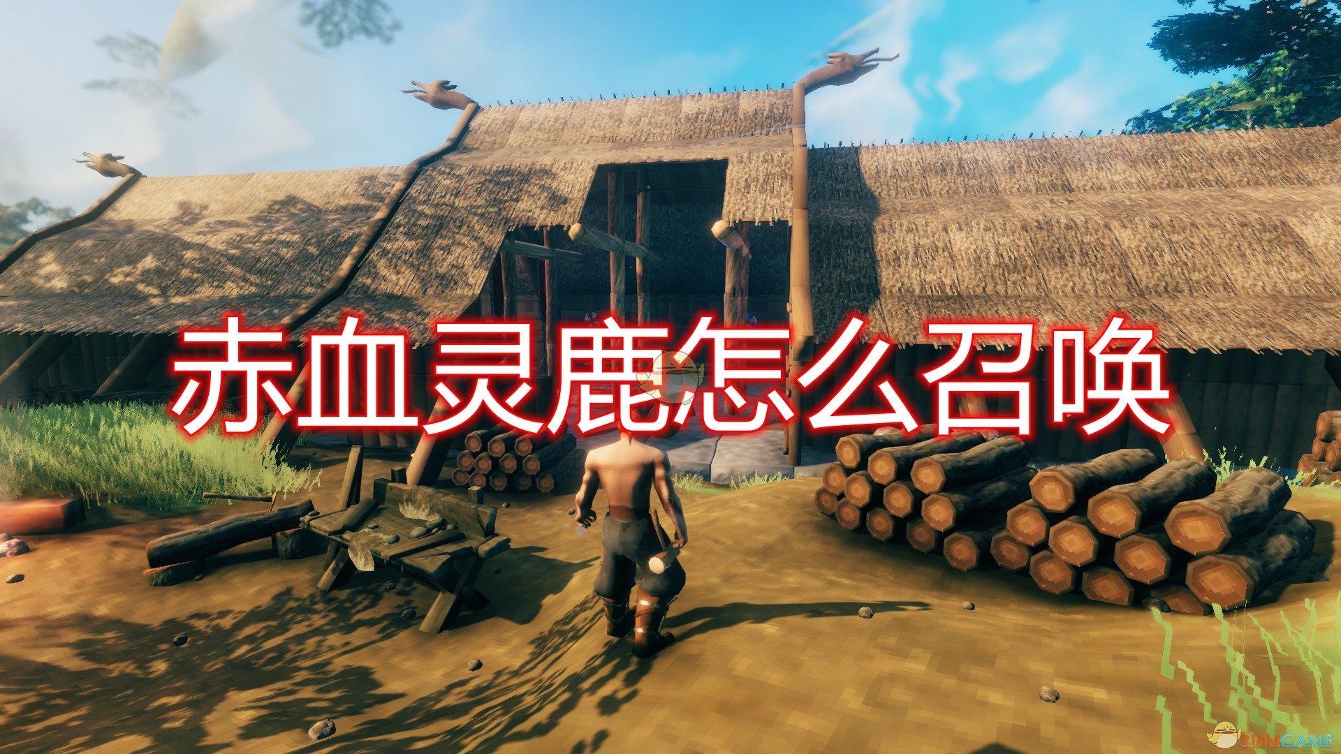 《Valheim:英灵神殿》赤血灵鹿召唤方法介绍