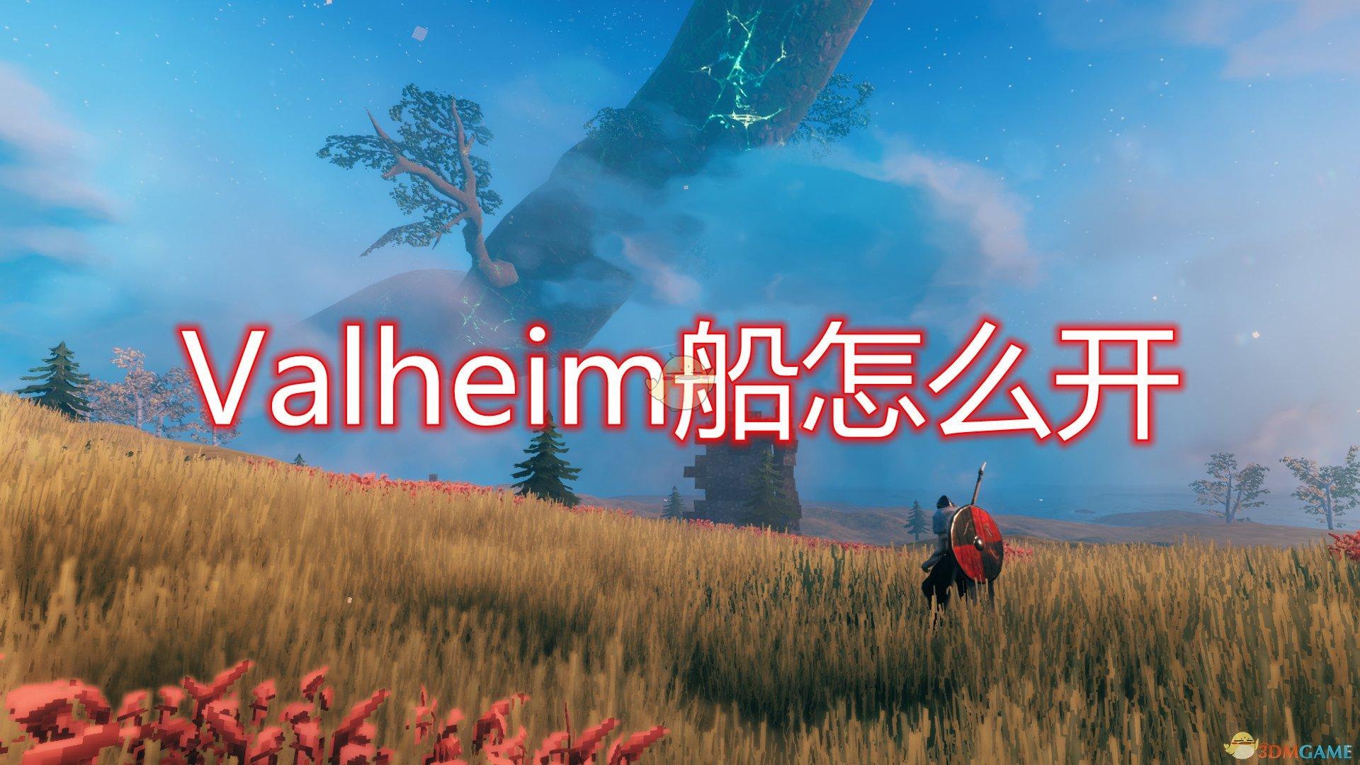 《Valheim:英靈神殿》開船方法介紹