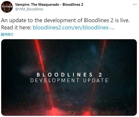 《吸血鬼:避世血族2》开发团队变更 无望在2021年发售