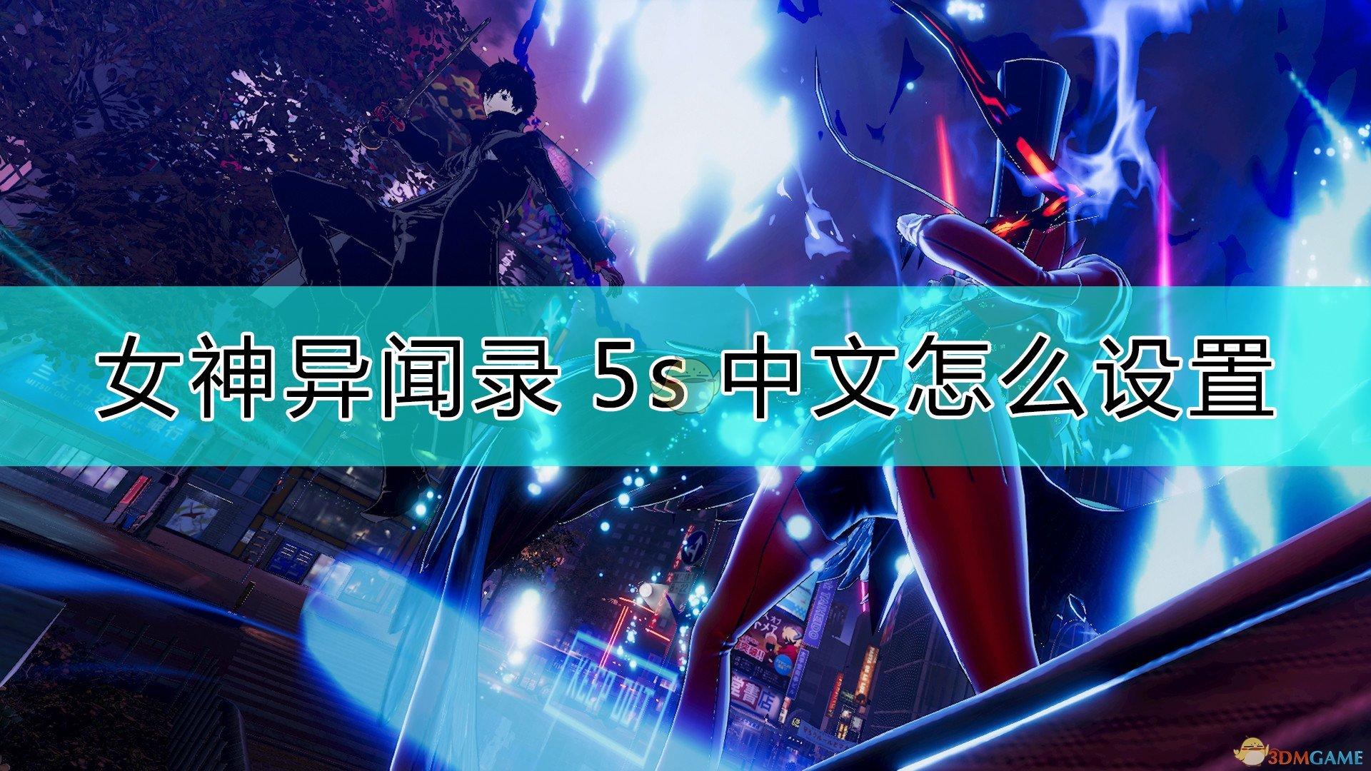 《女神异闻录5s》设置中文的方法