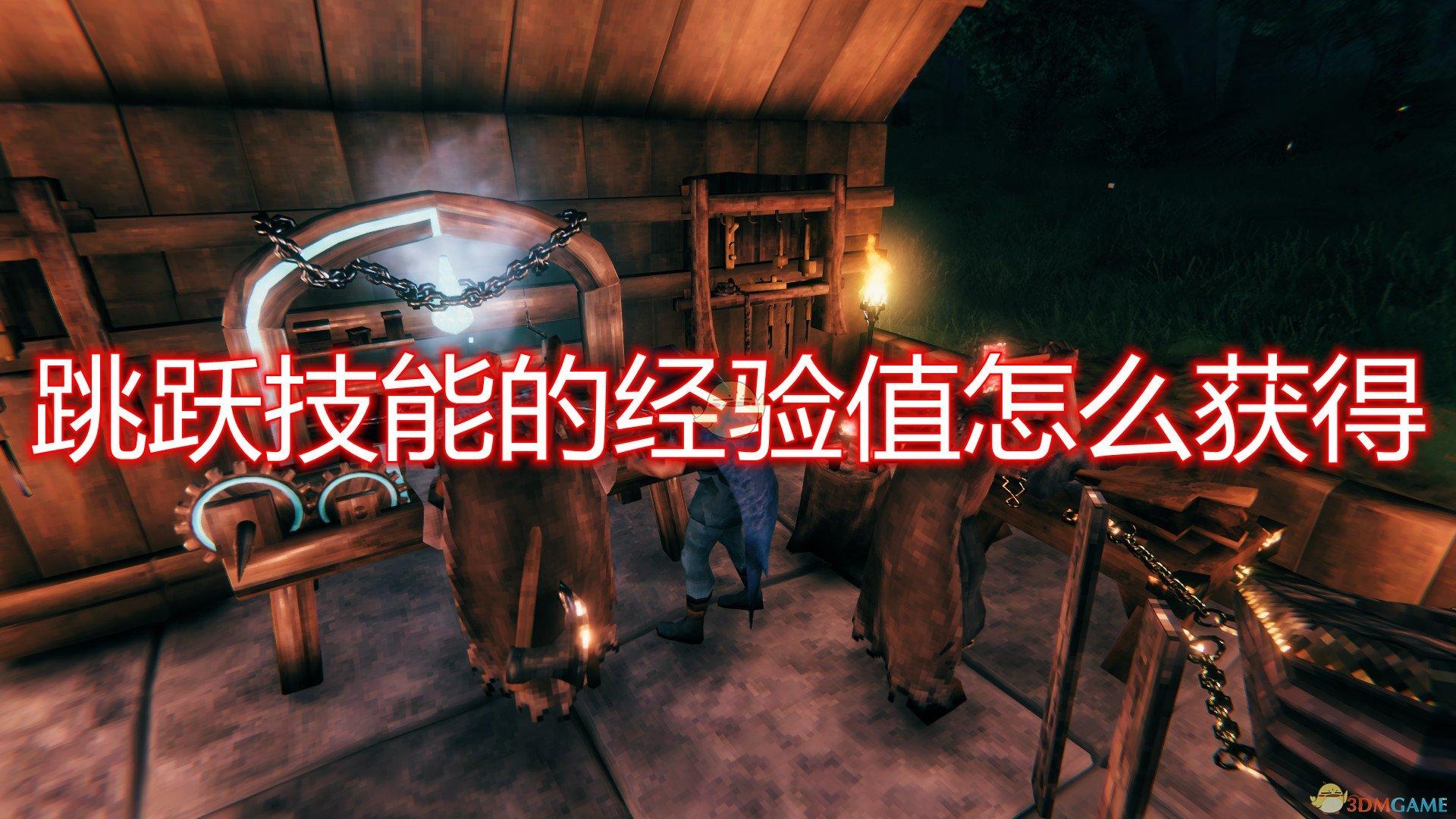 《Valheim:英靈神殿》跳躍技能經驗值獲取機制介紹