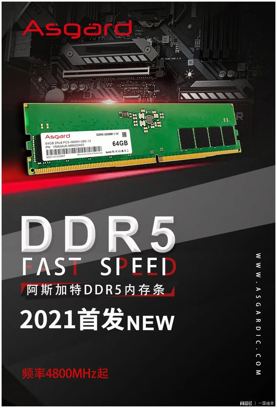 国产DDR5内存:频率4800MHz起步 最高容量达128GB