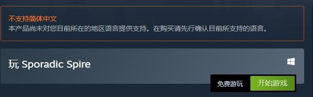 Steam喜加一:策略塔防游戏《Sporadic Spire》免费领