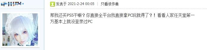 玩家不满索尼将PS4独占《往日不再》移植给PC