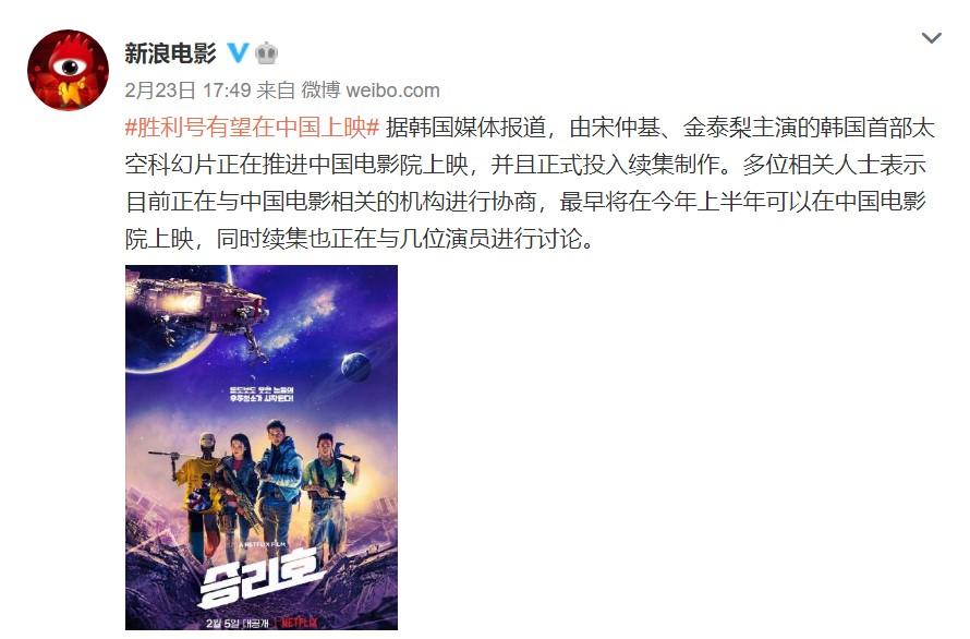 韩国科幻新片《胜利号》有望在国内上映 正在协商