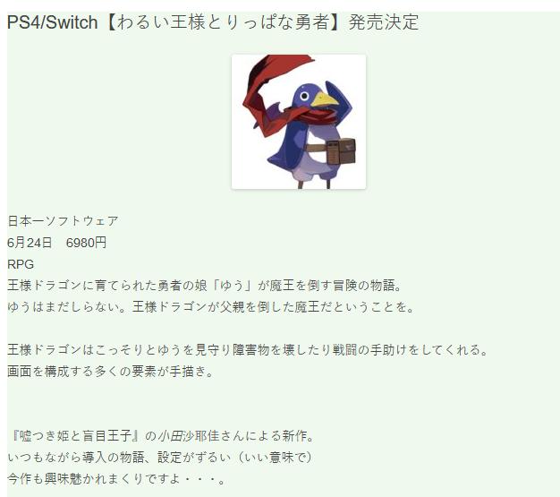 日本一新作《邪恶国王和高尚勇者》将登陆PS4/NS  6月24日发售