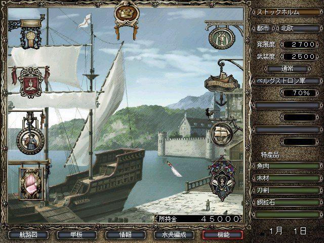 《大航海时代4:威力加强版HD》5月登陆Switch/PC