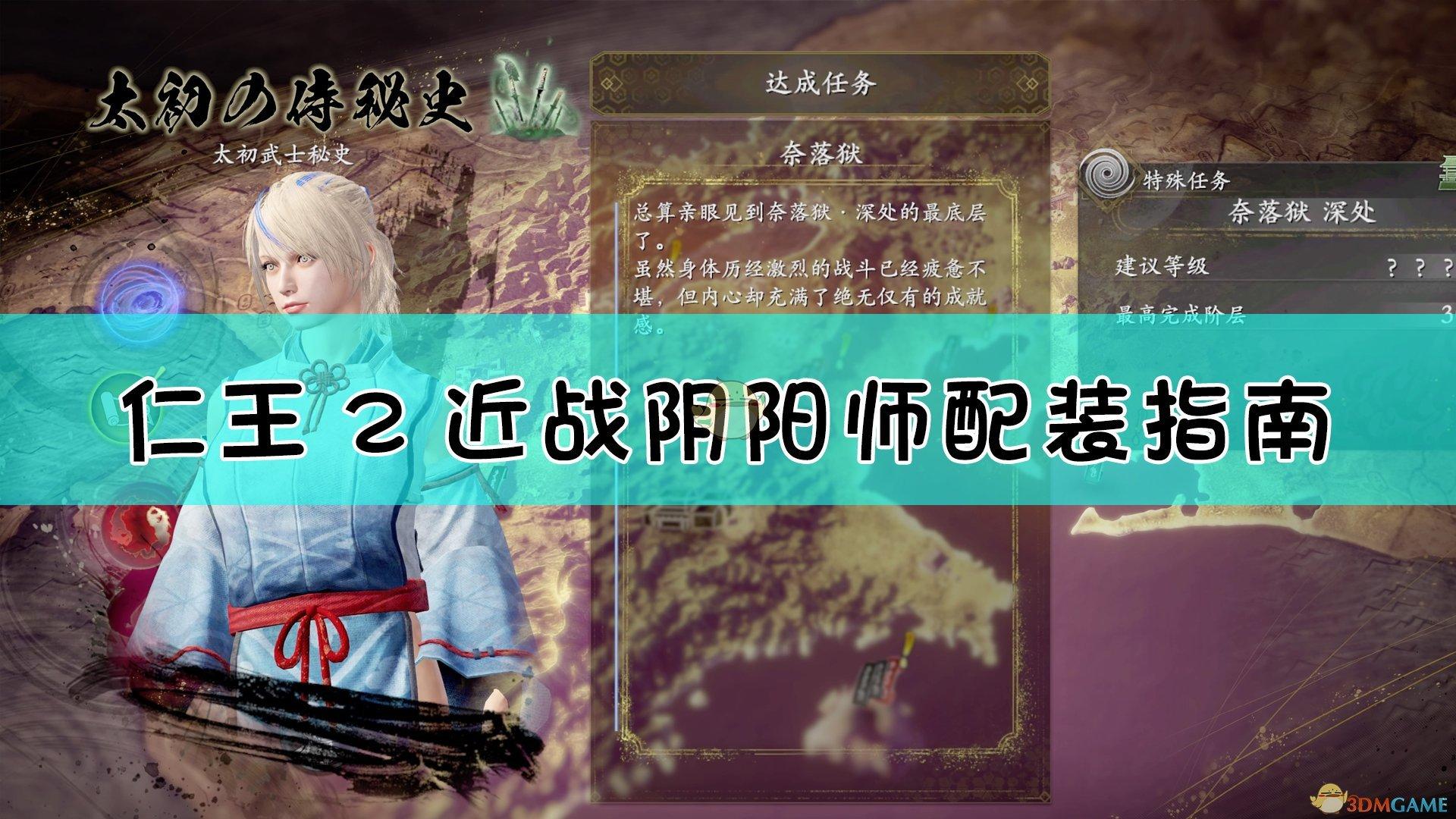 《仁王2》近战阴阳+妖怪技流派配装详解