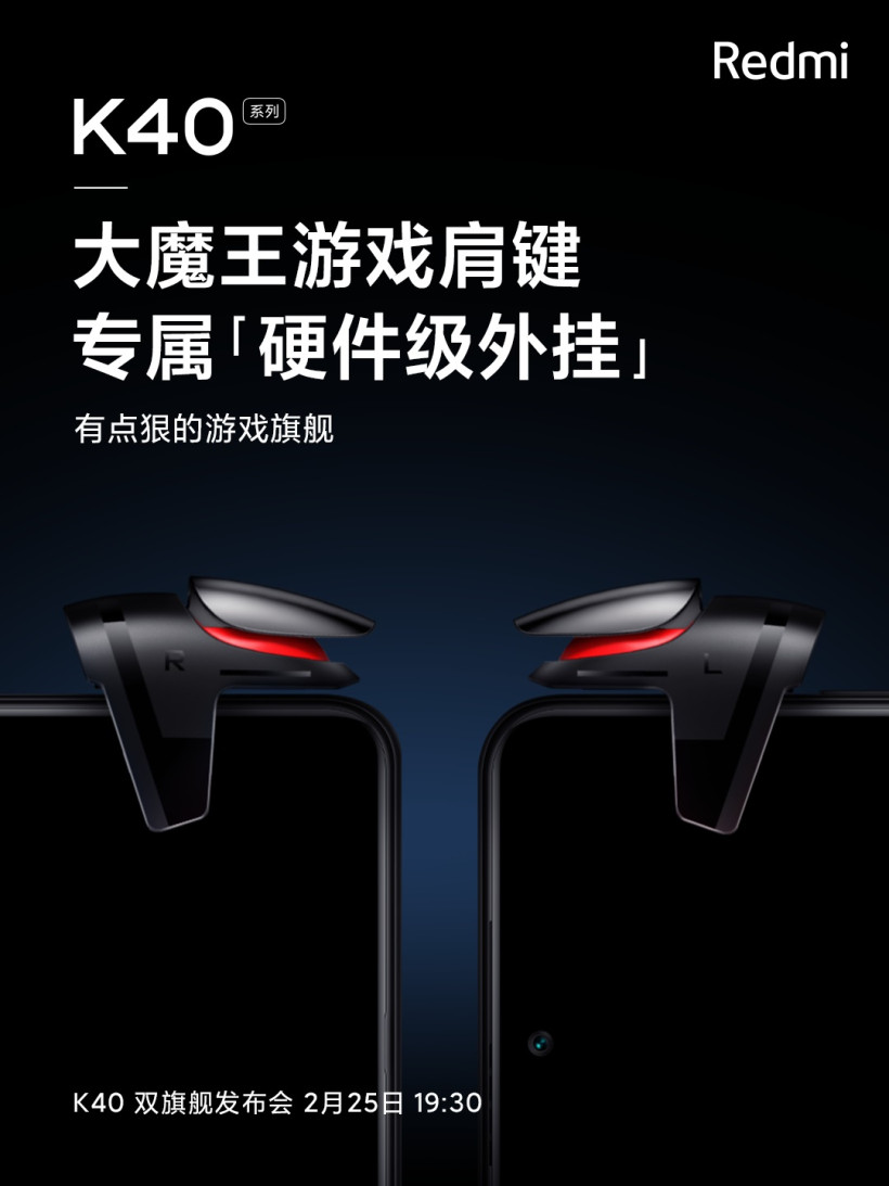 Redmi K40系列大魔王游戏肩键官宣:硬件级外挂 专为FPS游戏匹配