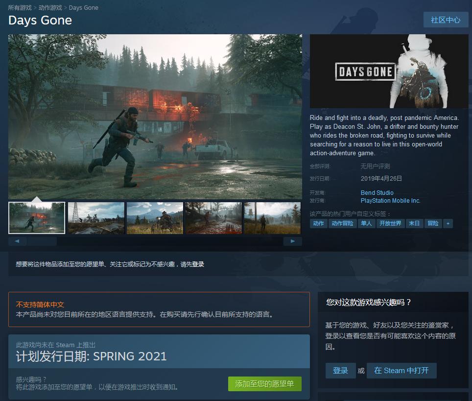 你如何看待《往日不再》登录Steam?