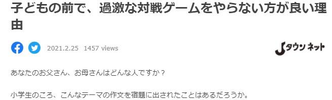 日本网友实例分享 父母不要在孩子面前玩暴力游戏的原因