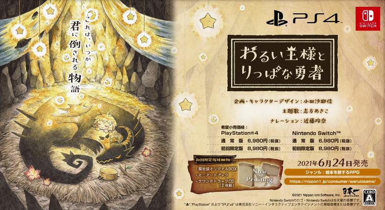 日本一《邪恶国王和高尚勇者》新PV公布 确认6月登陆PS4/NS