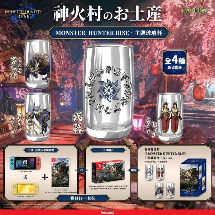 《怪物猎人:崛起》首批港版限定特典公布:主题玻璃杯