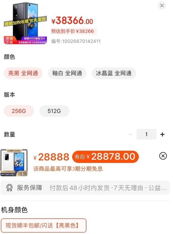 17999元华为Mate X2开售:黄牛加价1-2万 抢到就是赚到