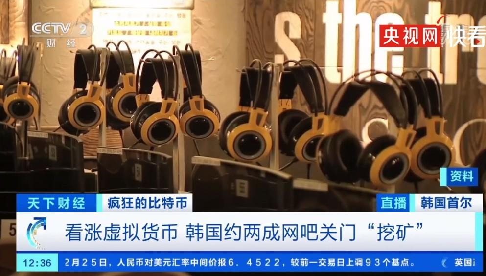 韩国约2成网吧关门挖矿 每天挖15个小时获利5800元