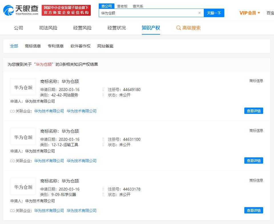 """华为申请注册""""仓颉语言""""商标:自研编程语言"""