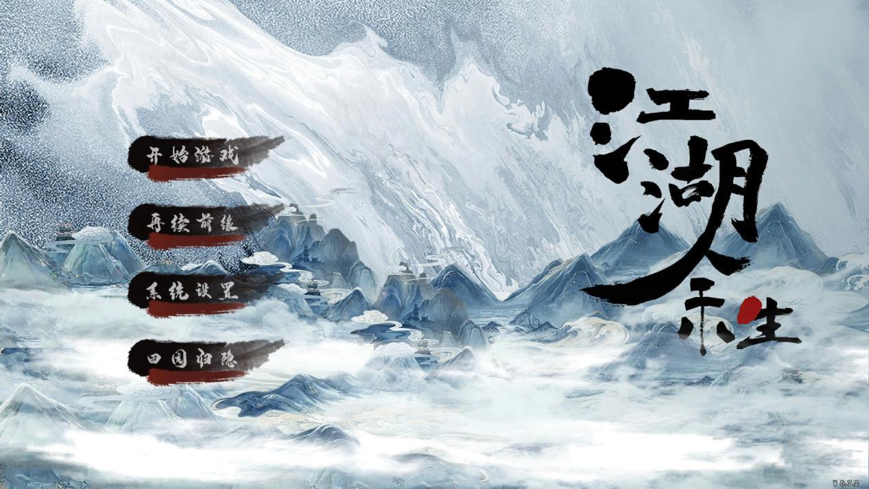 《江湖余生》评测:少年贾宝玉之烦恼