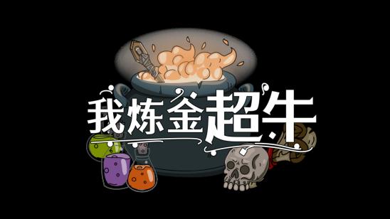 Steam特别好评 炼金术士模拟器《我炼金超牛》将更新中文版
