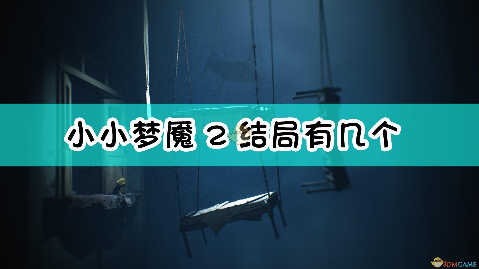 《小小梦魇2》2种结局介绍