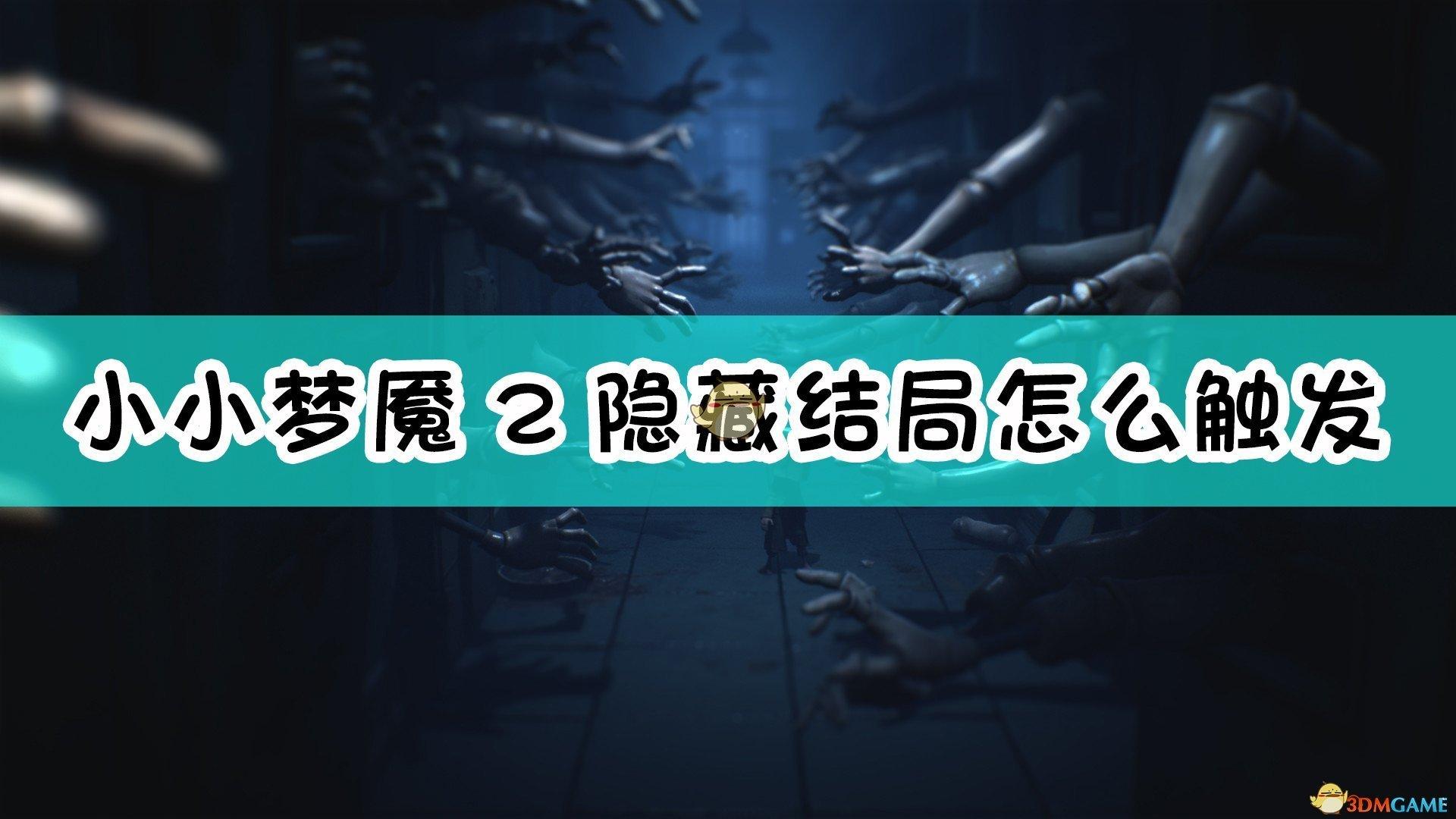 《小小梦魇2》隐藏结局条件分享