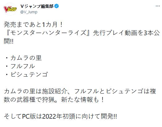 《怪物猎人:崛起》PC版预计将于2022年初上市