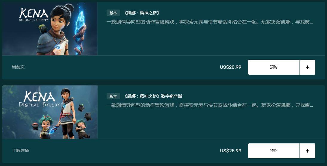《凯娜:精神之桥》PC版预购开启 国区售价136元