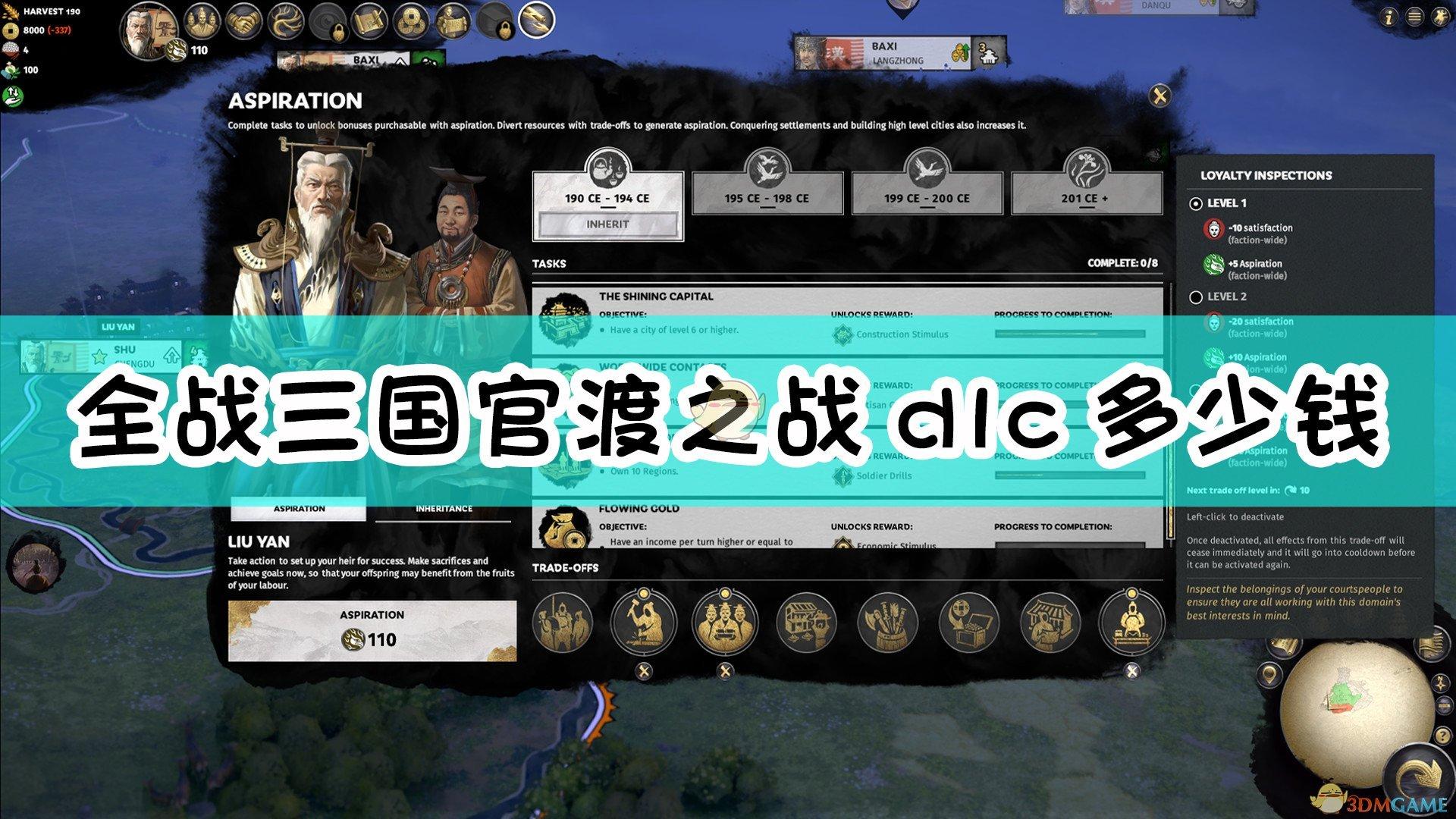《全面战争:三国》官渡之战dlc价格介绍