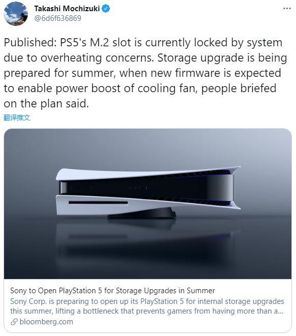 彭博社:索尼今夏开放PS5主机的M.2硬盘拓展槽
