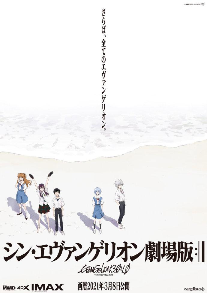《新世纪福音战士 新剧场版:终》重新定档 3月8日在日本上映