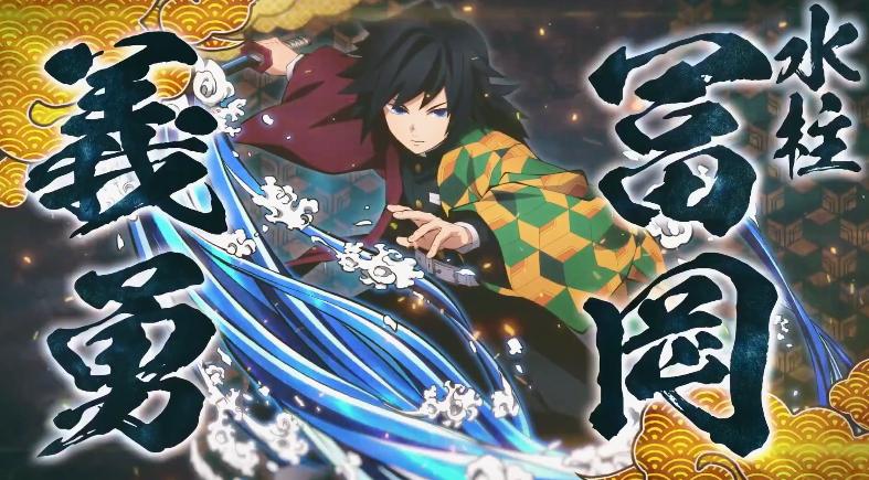 《鬼灭之刃:火神血风谭》最新宣传片:富冈义勇参战!