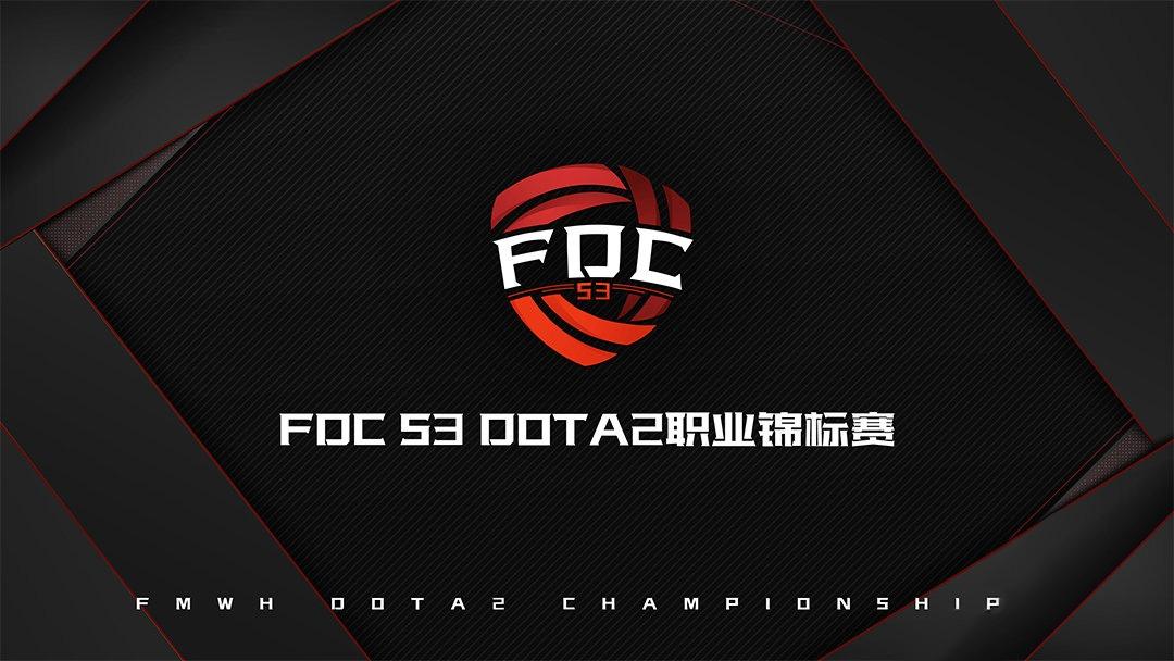《DOTA2》CDA-FDC S3今日开启 揭幕战LGD vs Aries
