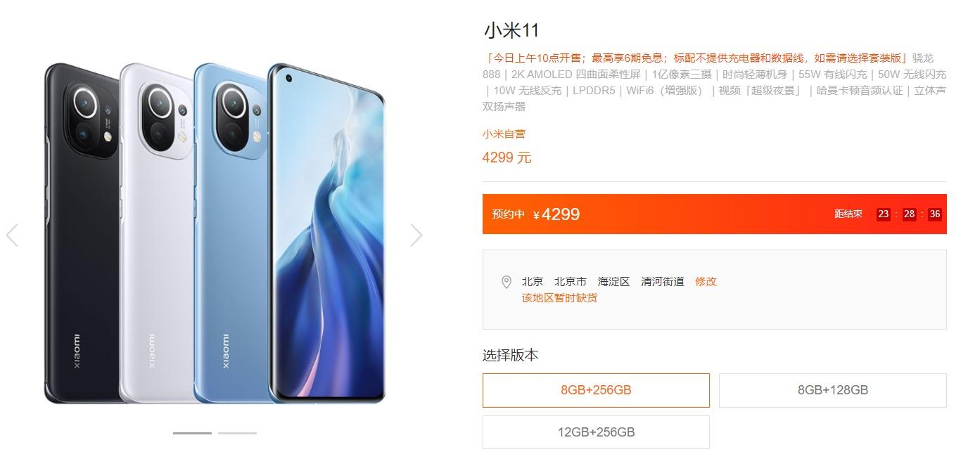 """""""缺芯""""波及手机产业链 小米11缺货渠道价连续上涨"""