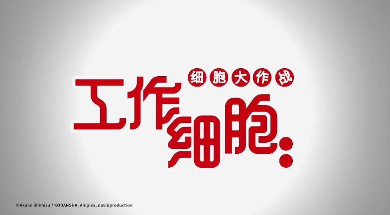 动画电影《工作细胞:细胞大作战》确认引进 中文预告、海报公布