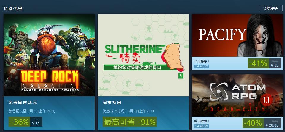 Steam每日特惠:《核爆RPG:末日余生》新史低